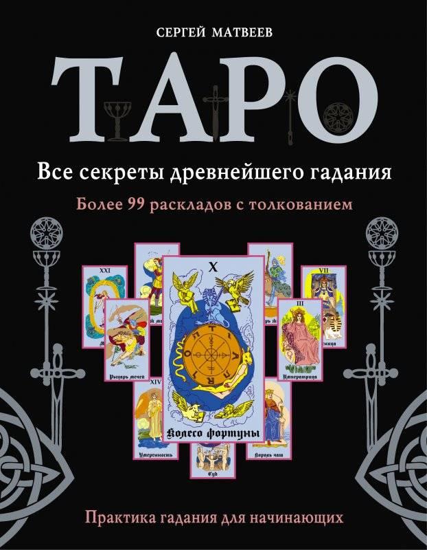 Гадалки в Великом Новгороде