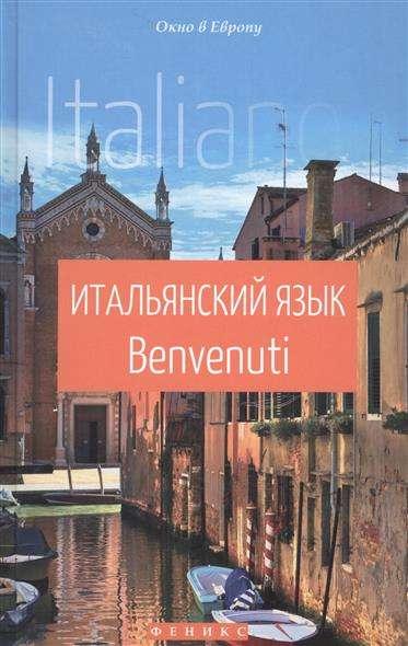 Итальянский язык. Benvenuti