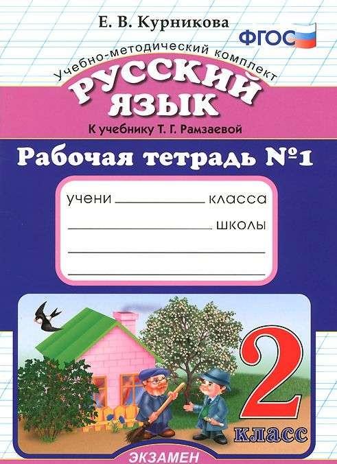 Гдз по русскому языку рабочая тетрадь 2 класс 2 часть к учебнику рамзаевой