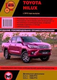 TOYOTA Hilux с 2015 г. (дизель)