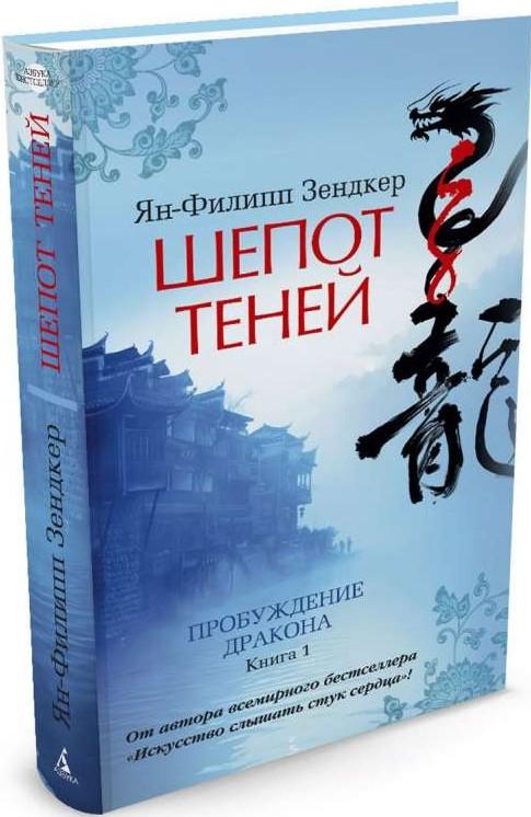 Пробуждение дракона. Книга 1. Шепот теней