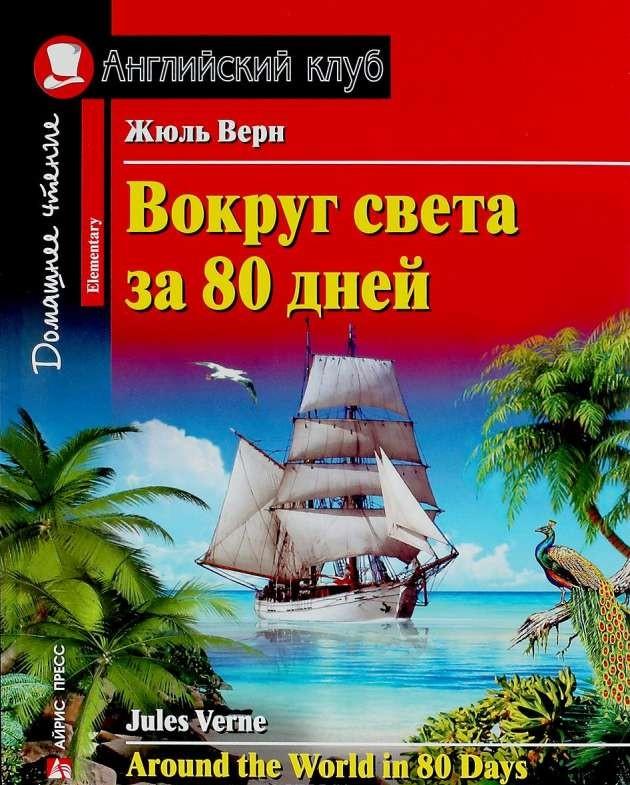 Вокруг света за 80 дней = Around the World in 80 Days