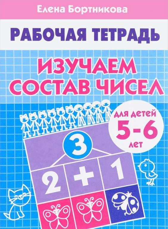 Изучаем состав чисел (для детей 5-6 лет)