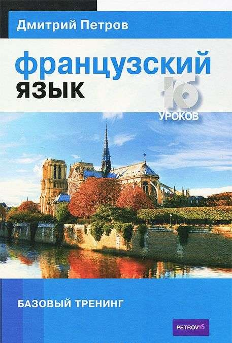 Французский язык. Базовый тренинг