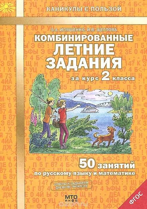 Комбинированные летние задания за курс 2 класса: 50 занятий по русскому языку и математике, 2-е изд,