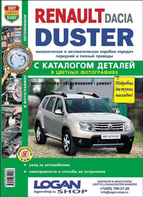 RENAULT Duster/DACIA Duster с 2011 г. (бензин/дизель)
