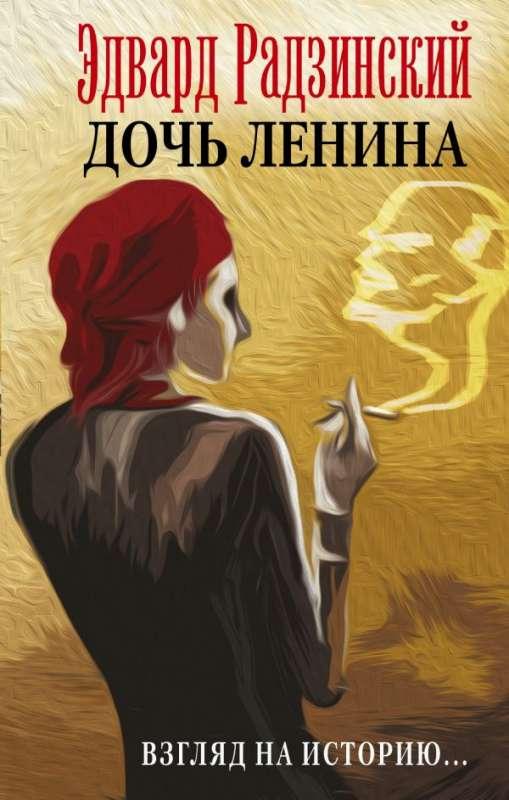Дочь Ленина. Взгляд на историю