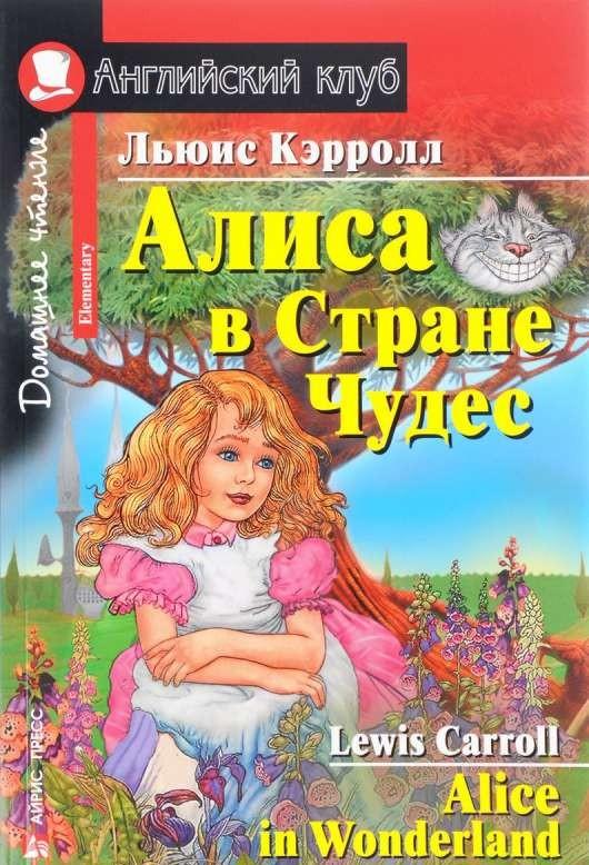 Алиса в Стране Чудес = Alice in Wonderland
