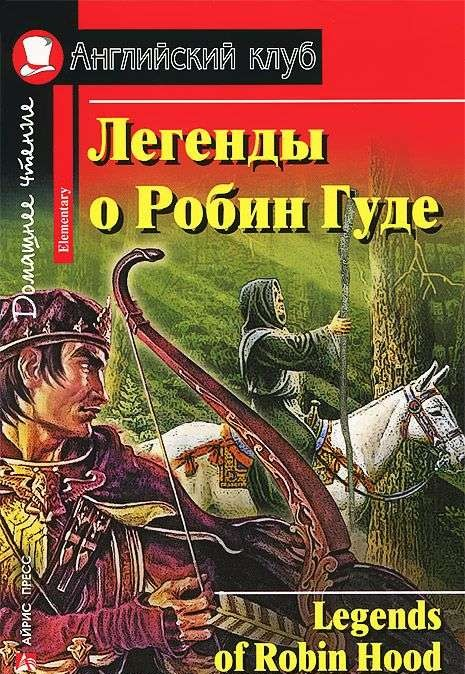 Легенды о Робин Гуде = Legends of Robin Hood