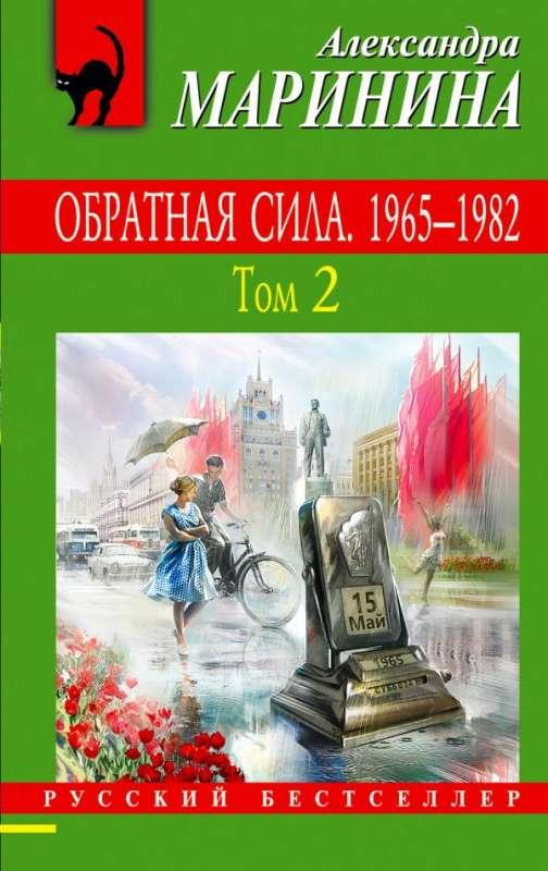 Обратная сила. Том 2. 1965 - 1982