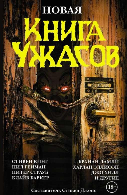 Новая книга ужасов