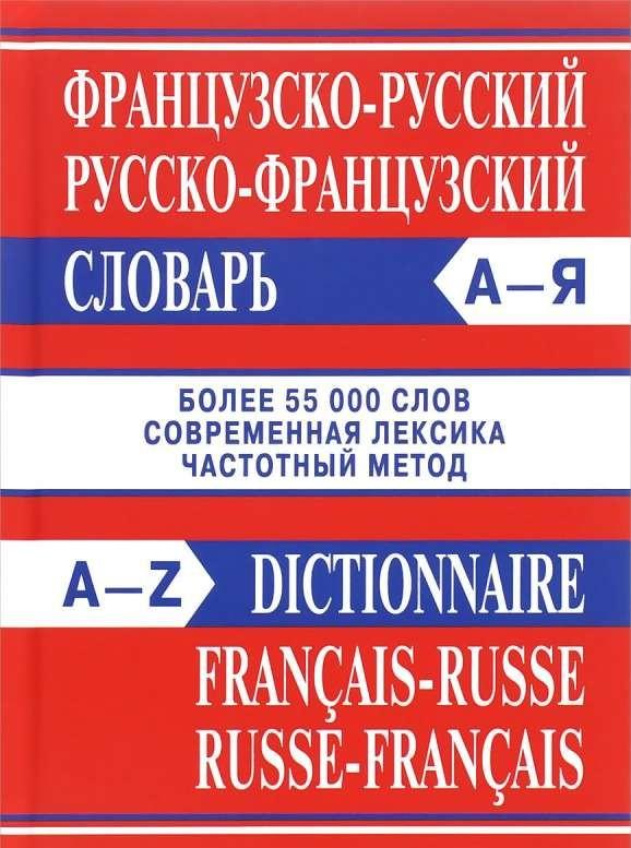 знакомства руский язик