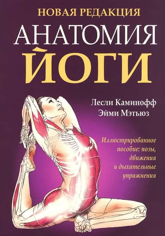 Анатомия йоги. 4-е издание