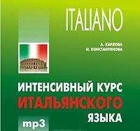 CD Итальянский язык [Интенсивный курс]