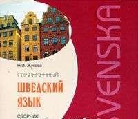CD Современный шведский язык. Сборник упражнений к базовому курсу