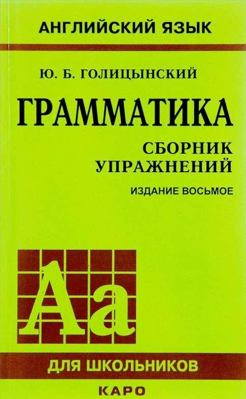 Грамматика английского языка: сборник упражнений. 8-е издание