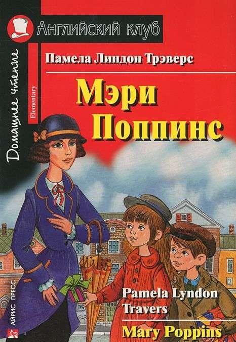 Мэри Поппинс = Mary Poppins