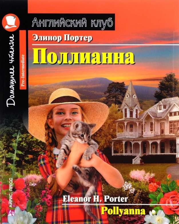 Поллианна = Polyanna