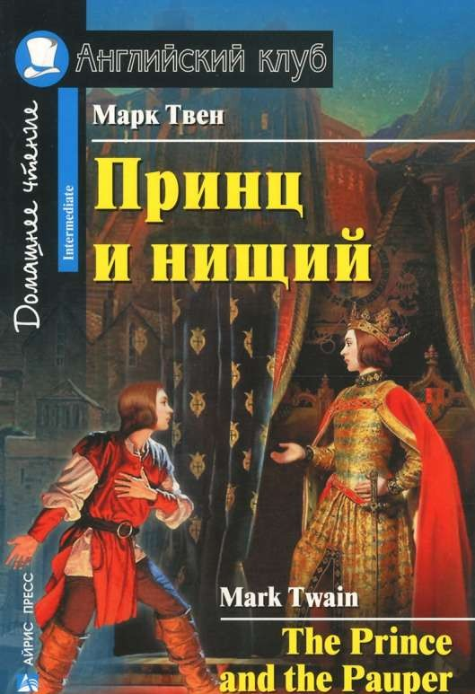 Принц и нищий = The Prince and the Pauper