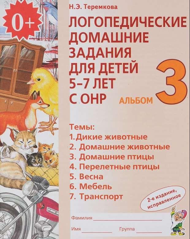 ЛОГОПЕДИЧЕСКИЕ ДОМАШНИЕ ЗАДАНИЯ ДЛЯ ДЕТЕЙ 5-7 ЛЕТ С ОНР СКАЧАТЬ БЕСПЛАТНО