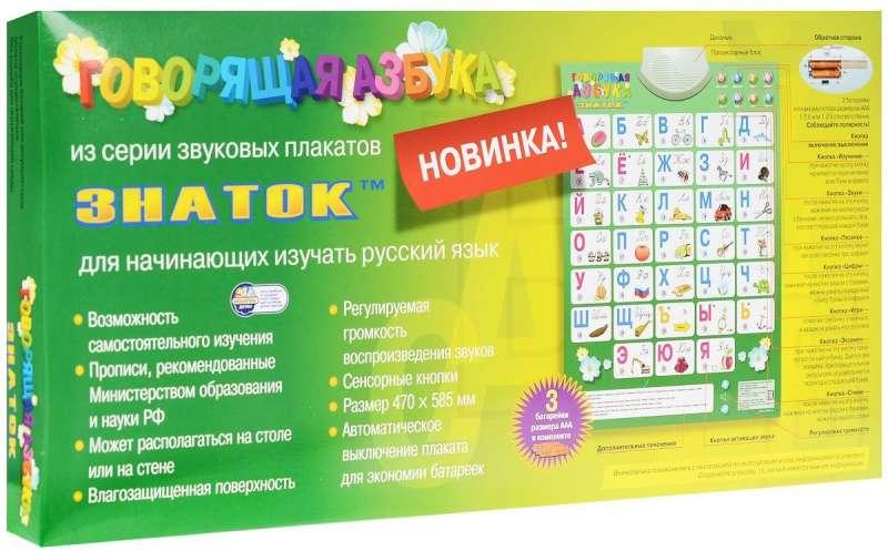 Настольная игра Говорящая азбука для начинающих изучать русский язык