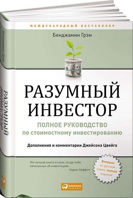 Разумный инвестор: Полное руководство по стоимостному инвестированию. 5-е издание