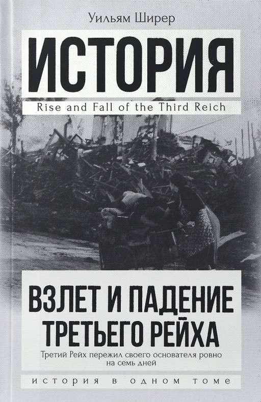Взлет и падение Третьего Рейха История в одном томе