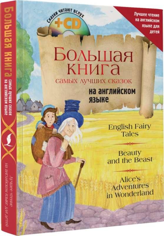 Адаптированные книги на английском языке  Материалы