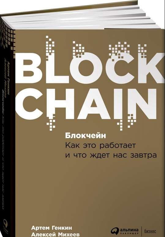 Блокчейн: Как это работает и что ждет нас завтра