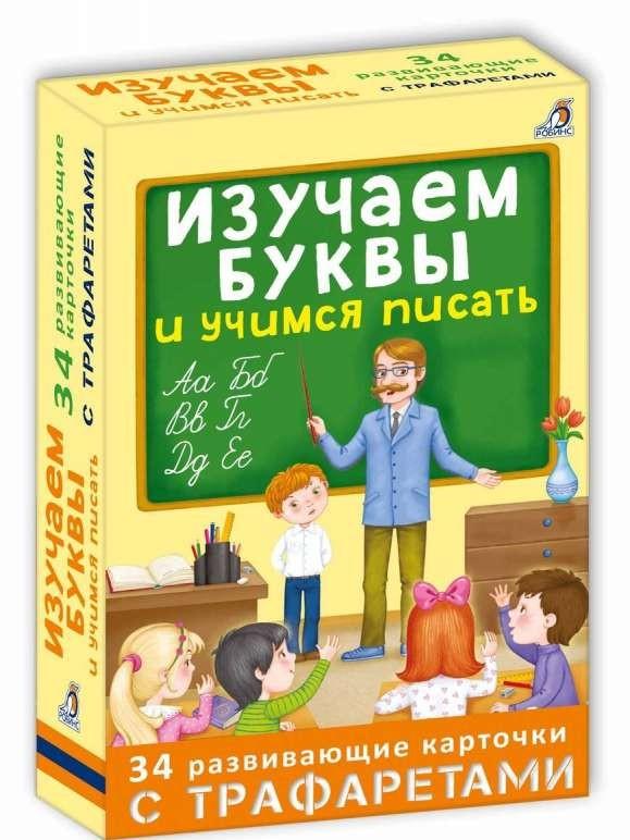 Развивающая игра Изучаем буквы и учимся писать с трафаретамикартон (34 карточки)