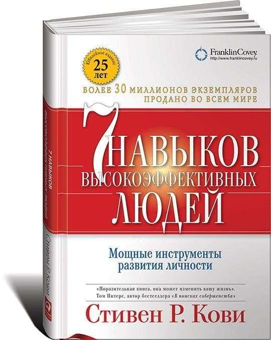 7 навыков высокоэффективных людей. Мощные инструменты развития личности. 13-е издание
