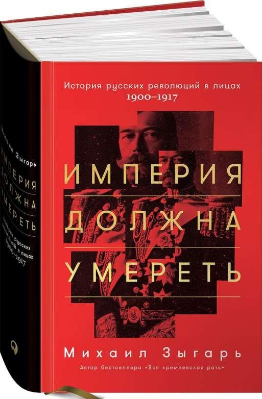 Империя должна умереть: История русских революций в лицах. 1900-1917. 2-е издание