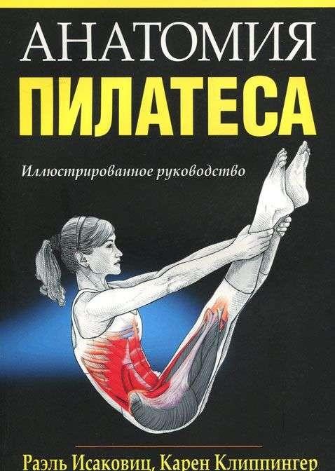 Анатомия пилатеса. Иллюстрированное руководство. 3-е издание
