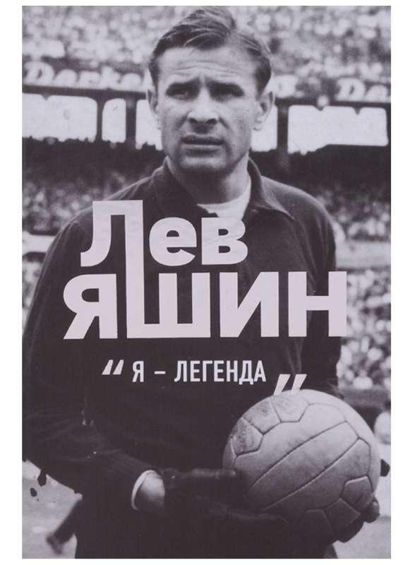Лев Яшин. Я - легенда