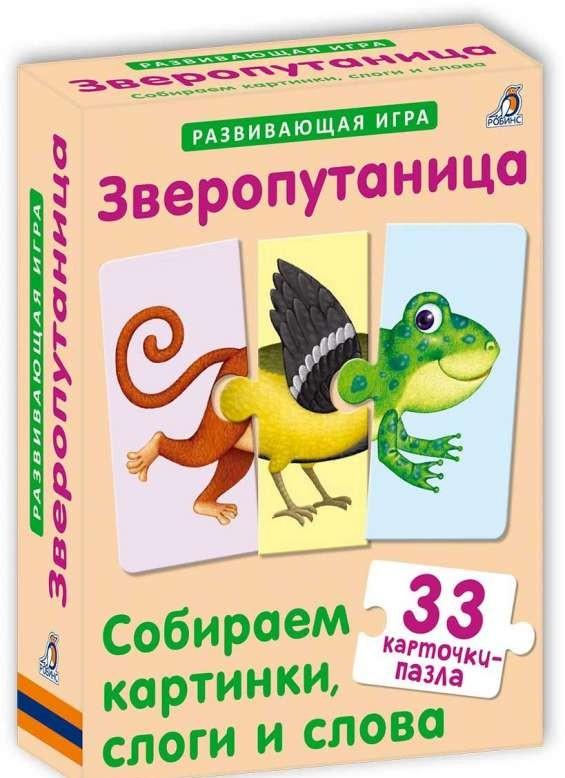 Развивающая игра Зверопутаница (33 карточки-пазла)
