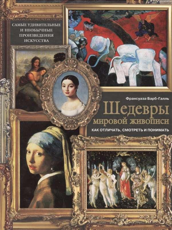 Шедевры мировой живописи: как отличать, смотреть и понимать