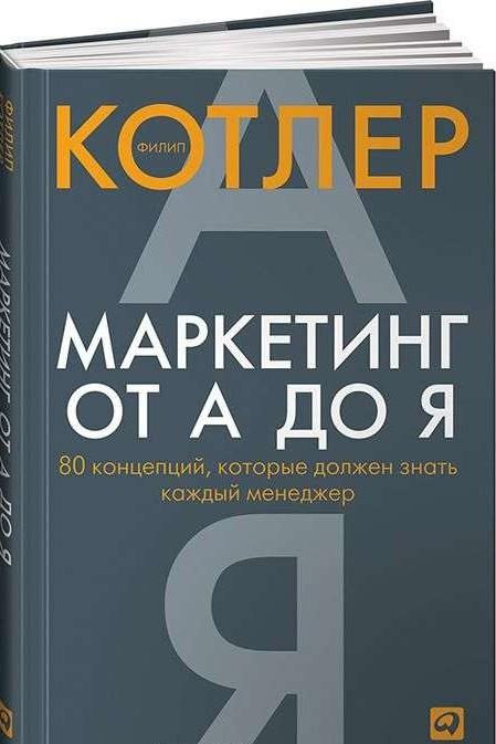 Маркетинг от А до Я. 80 концепций, которые должен знать каждый менеджер. 10-е издание