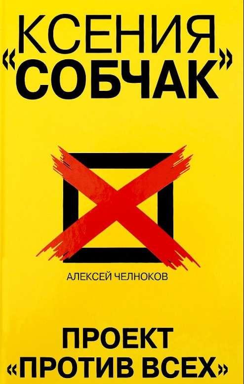 Ксения Собчак. Проект Против всех