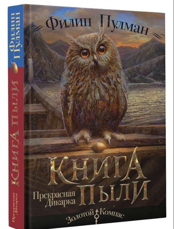 Книга Пыли. Прекрасная дикарка