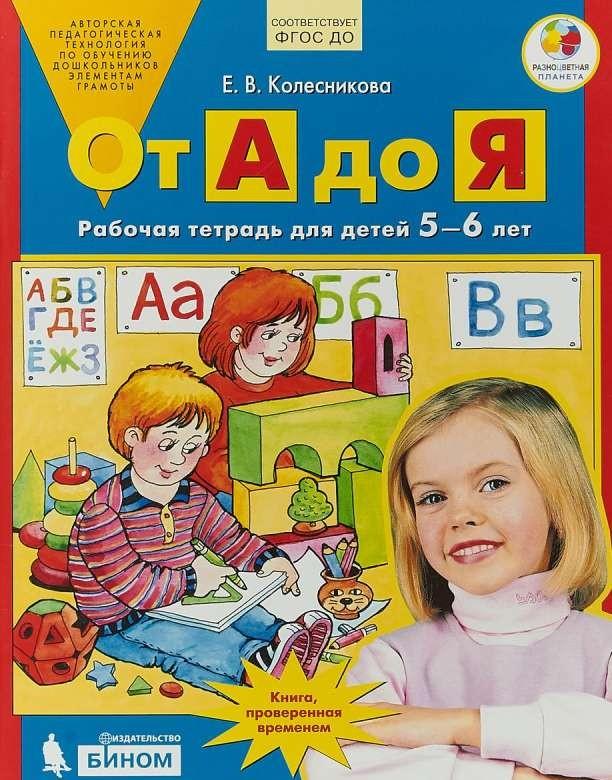От А до Я: Рабочая тетрадь для детей 5-6 лет. 5-е издание