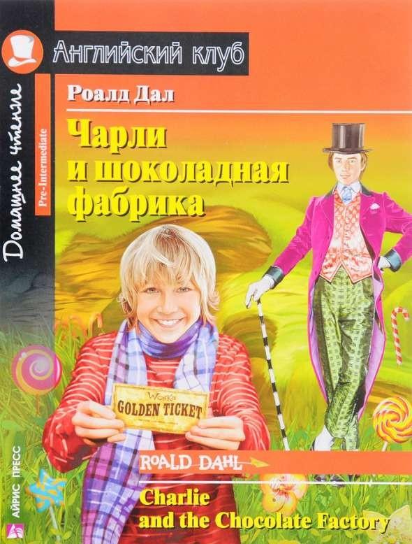Чарли и шоколадная фабрика = Charlie and the Chocolate Factory