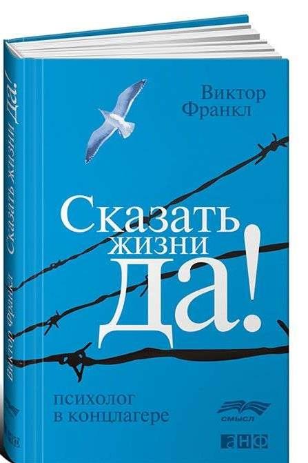 Сказать жизни Да!: психолог в концлагере. 9-е издание
