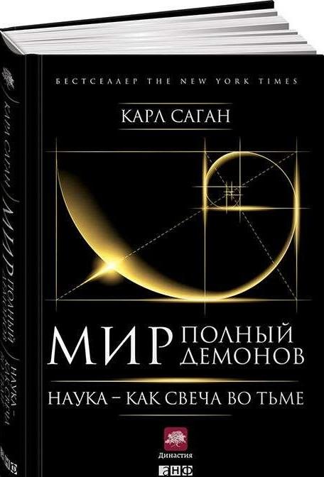 Мир, полный демонов: Наука - как свеча во тьме. 5-е издание