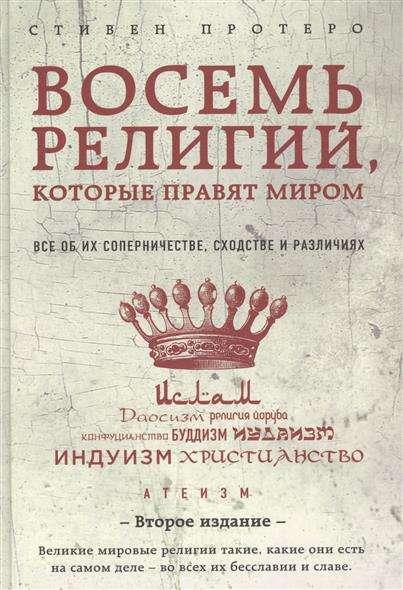 Восемь религий, которые правят миром: Все об их соперничестве, сходстве и различиях. 2-е издание