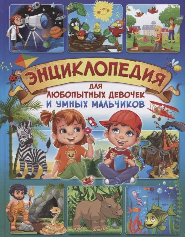 Энциклопедия для любопытных девочек и умных мальчиков
