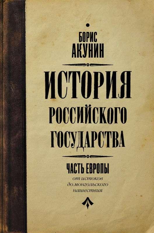 История Российского государства. От истоков до монгольского нашествия. Часть Европы Акунин