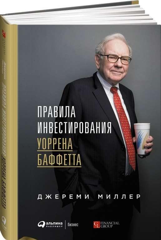 Правила инвестирования Уоррена Баффетта. 2-е издание