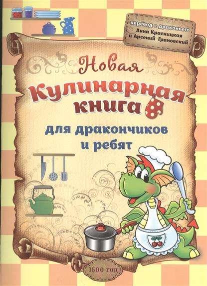 Новая кулинарная книга для дракончиков и ребят, Красницкая А.В., Грановский А.С.