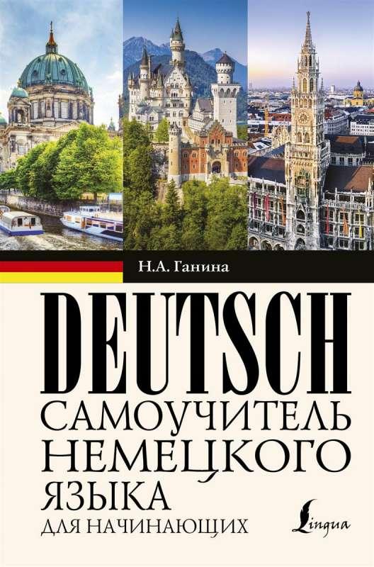 Немецкий язык самоучитель с нуля для начинающих