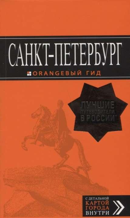 Санкт-Петербург: путеводитель + карта. 12-е издание